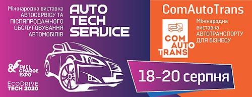 В рамках автовыставки ComAutoTrans'2020 пройдет серия конференций - ComAutoTrans