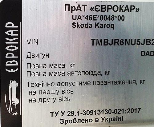 Тест-драйв Skoda Karoq. Полтавская битва - Skoda